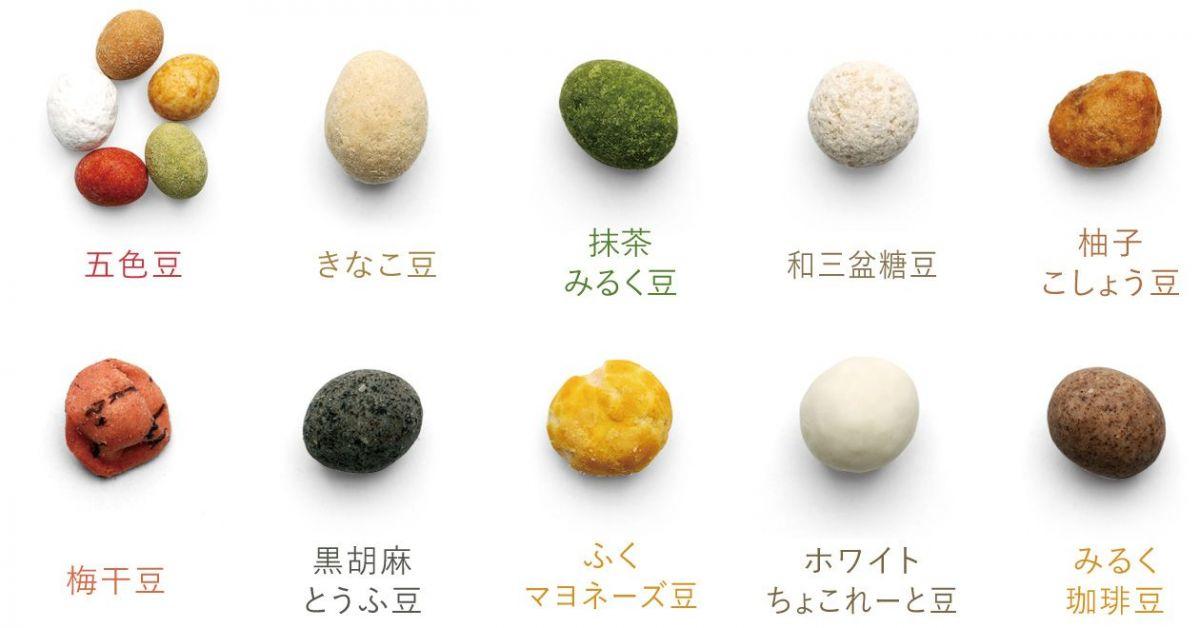 豆菓子の種類
