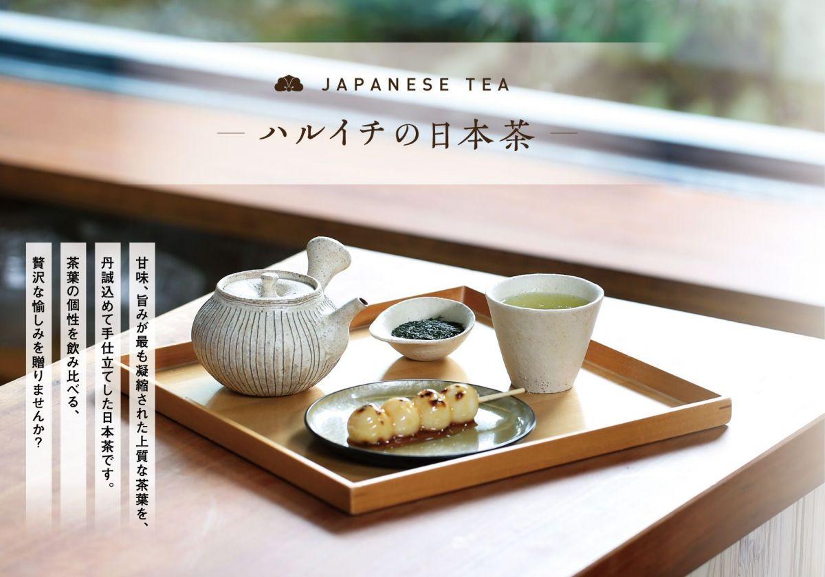ハルイチの日本茶